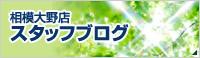 オアシス相模大野店スタッフブログ