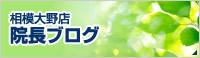 オアシス相模大野店院長ブログ