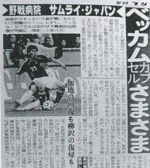 日本サッカーでも使用